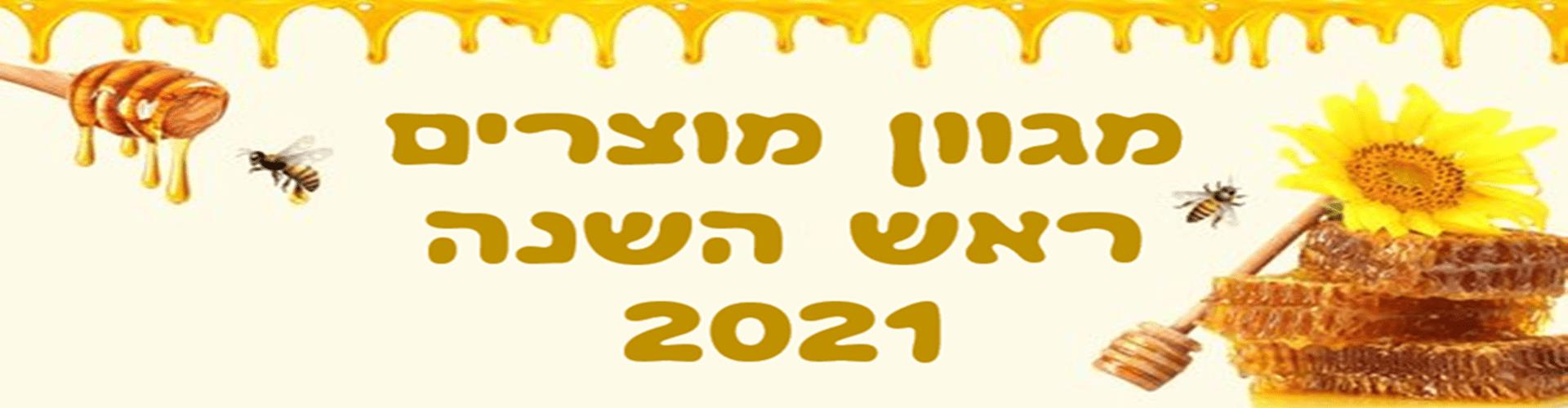 ראש-השנה_optimized
